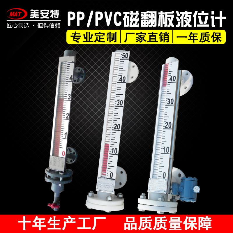 pp材质防腐磁翻板液位计